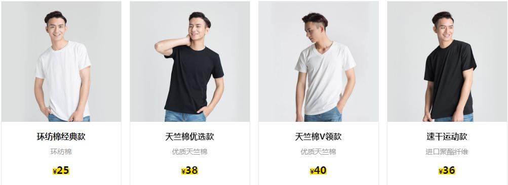 北京文化衫定制与报价